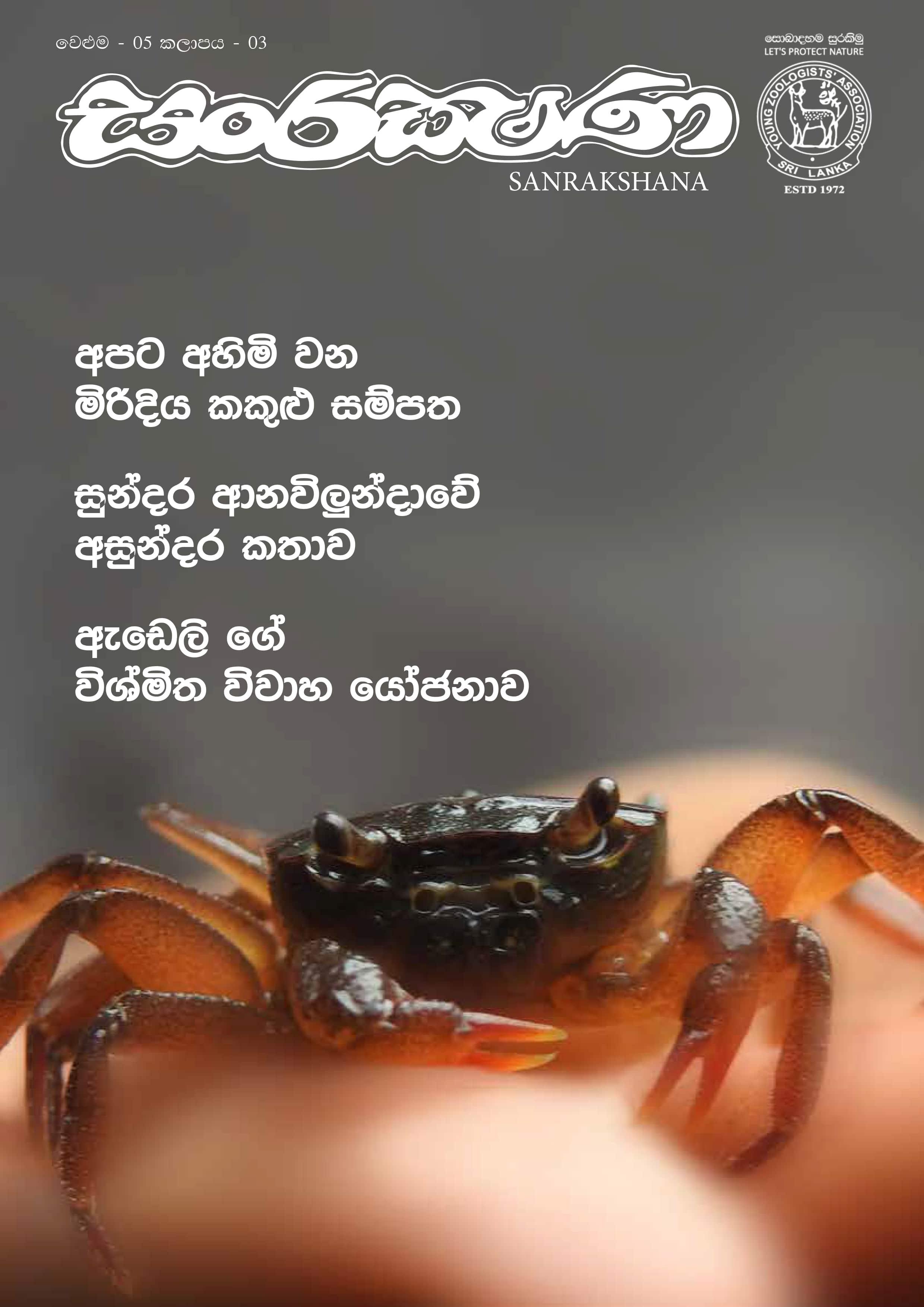 sanrakshana vol 3-1
