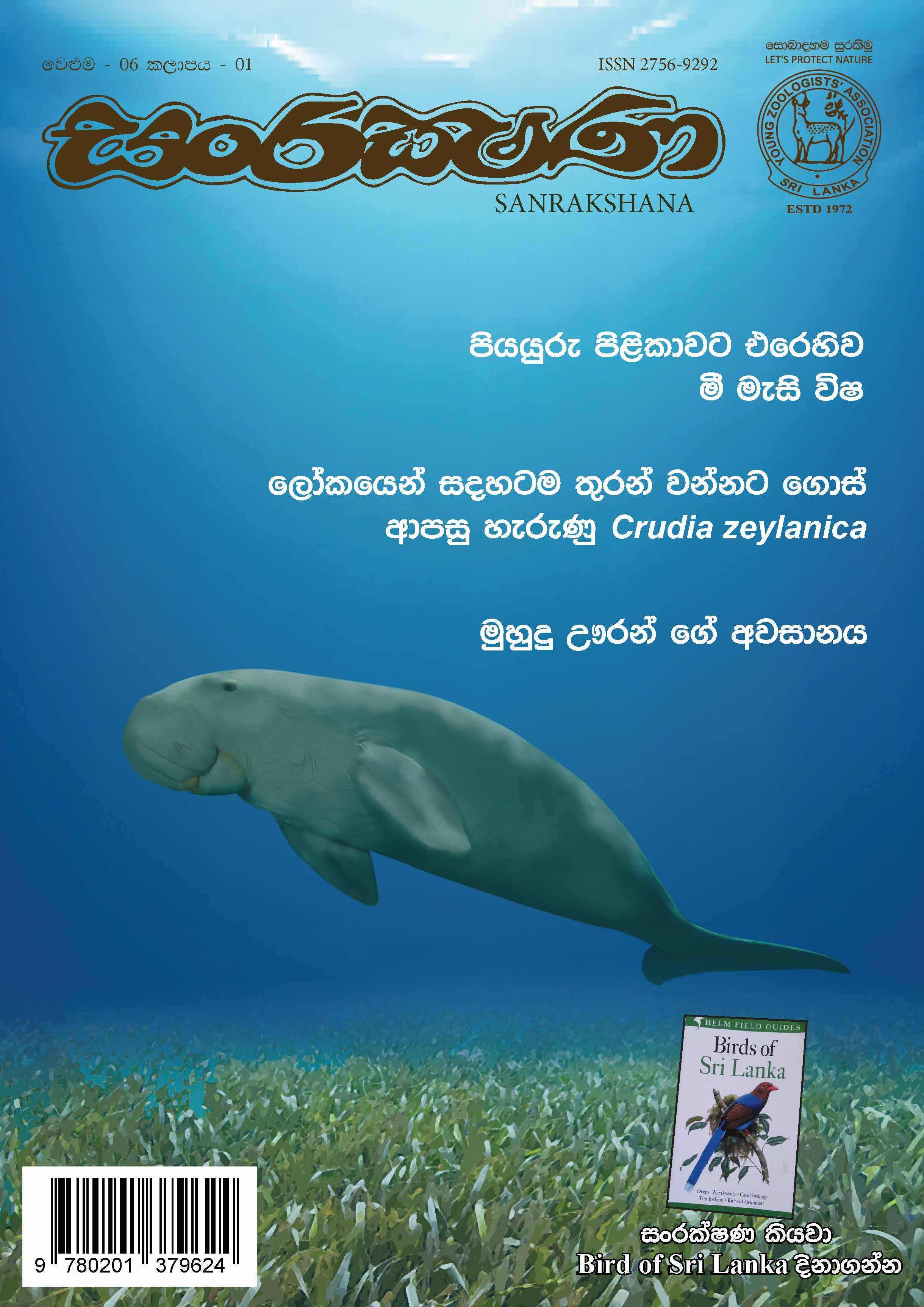 6.sanrakshana vol 6-1