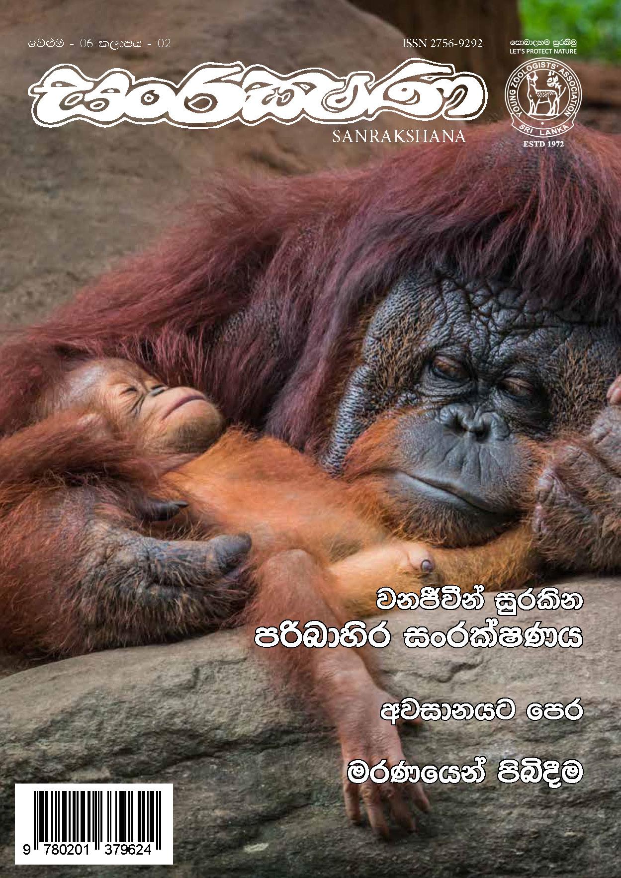 Sanrakshana-06-02_Page_01