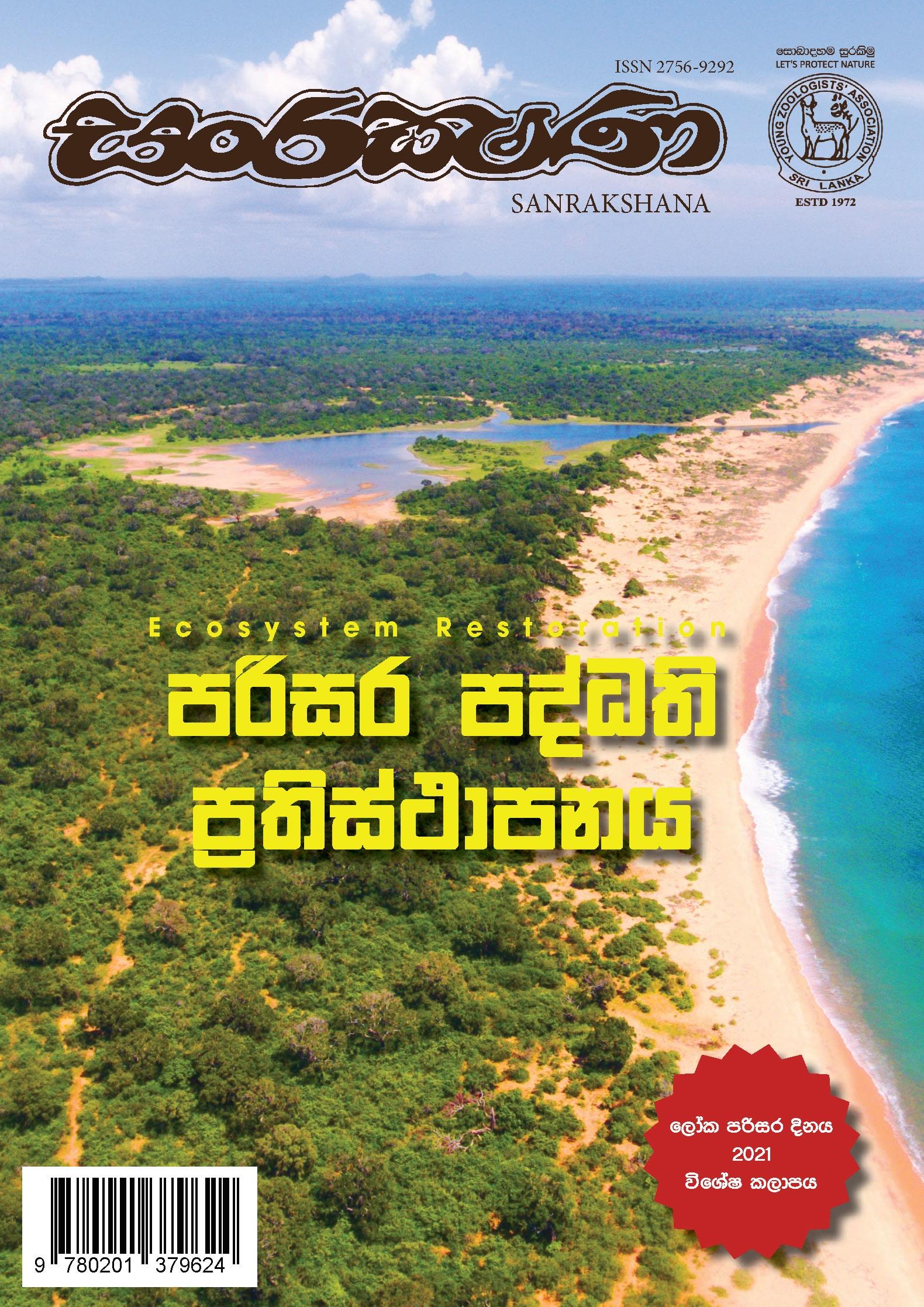 Sanrakshana_Special (05.06.2021)